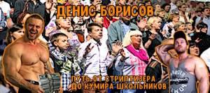 Денис Борисов: путь от стриптизера до кумира школьников