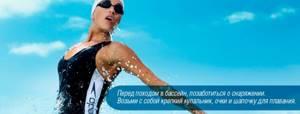 Упражнения для плавания в бассене